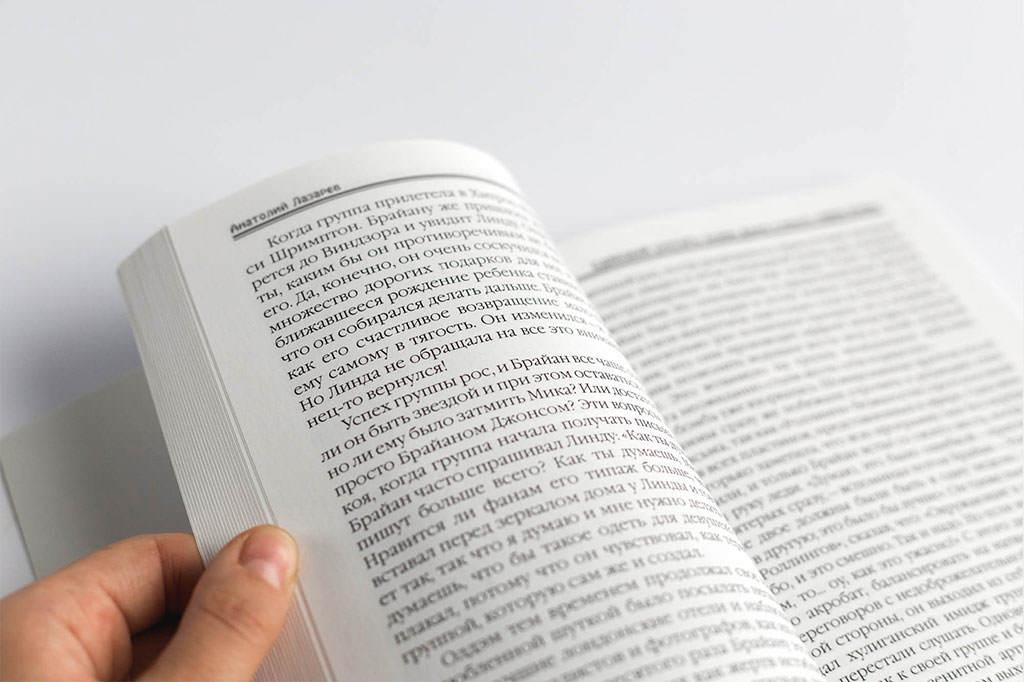 """Дизайн внутреннего блока книги А. Лазарев Одинокий бунтарь: Брайан Джонс и юность """"Rolling Stones"""""""