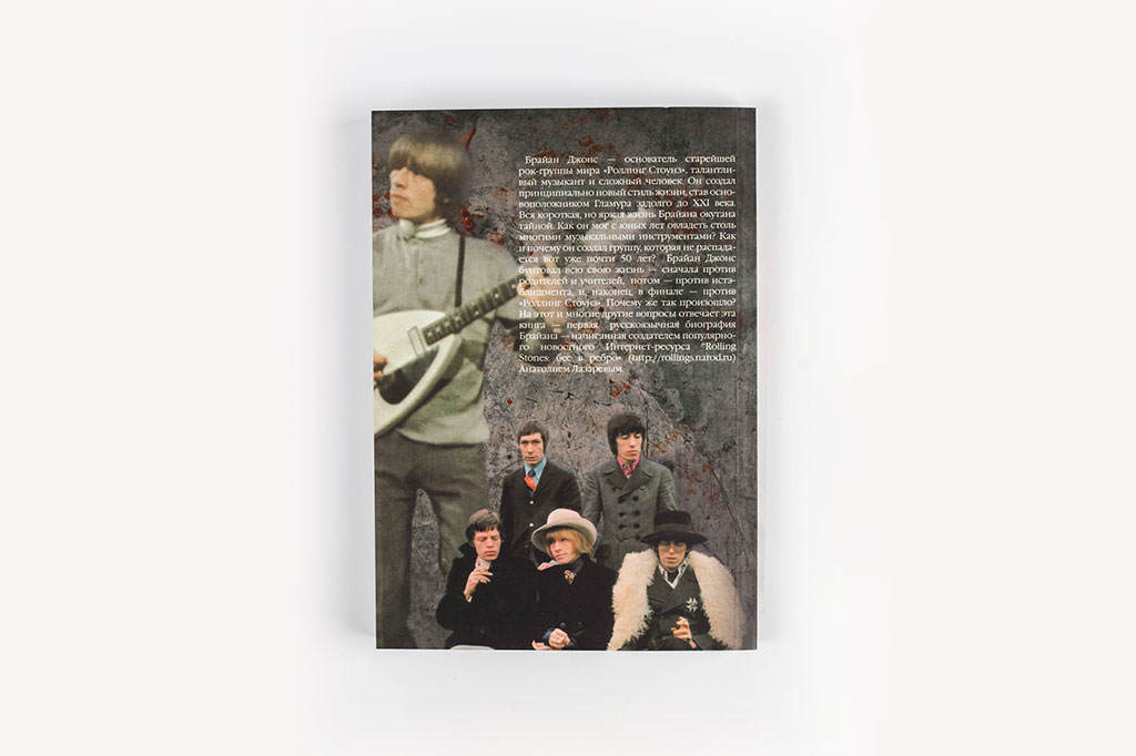 """Оборот обложки книги А. Лазарев Одинокий бунтарь: Брайан Джонс и юность """"Rolling Stones"""""""