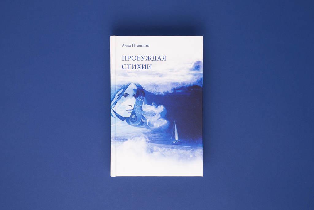 Издание книги Пробуждая стихии Алла Пташник
