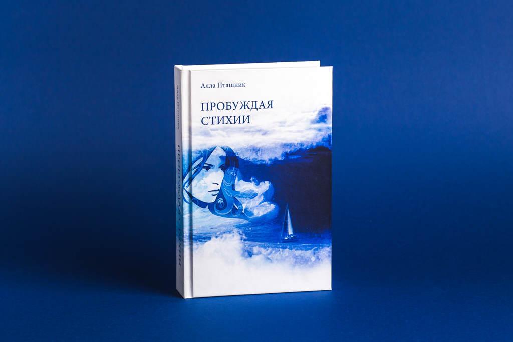 Дизайн обложки книги Пробуждая стихии Алла Пташник