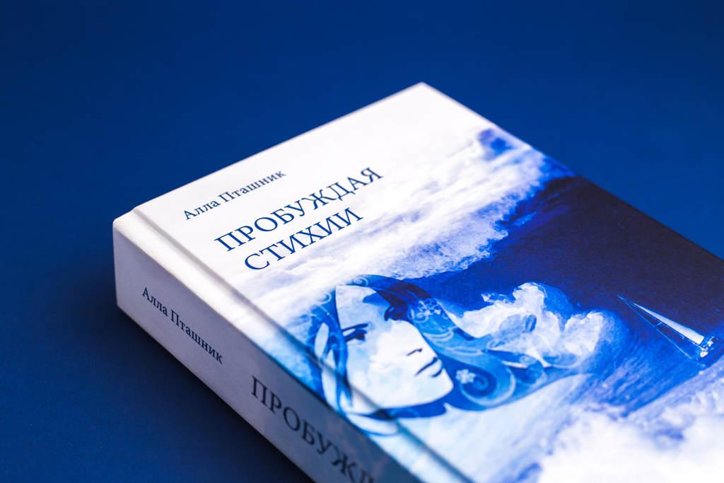 Дизайн книги Пробуждая стихии