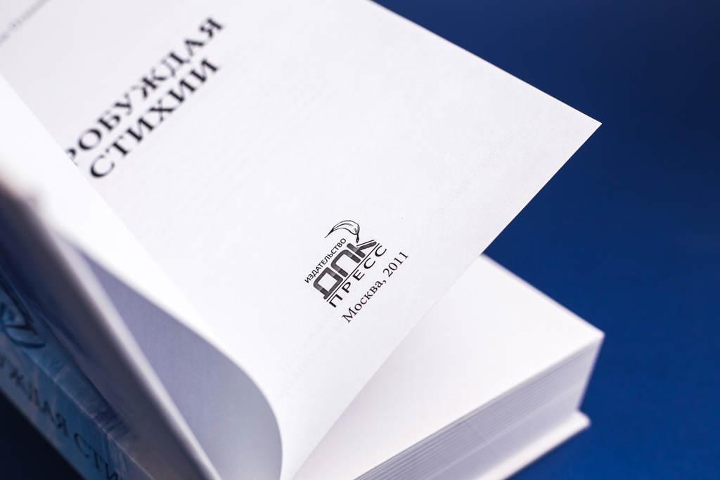 Титульный лист книги Пробуждая стихии Алла Пташник
