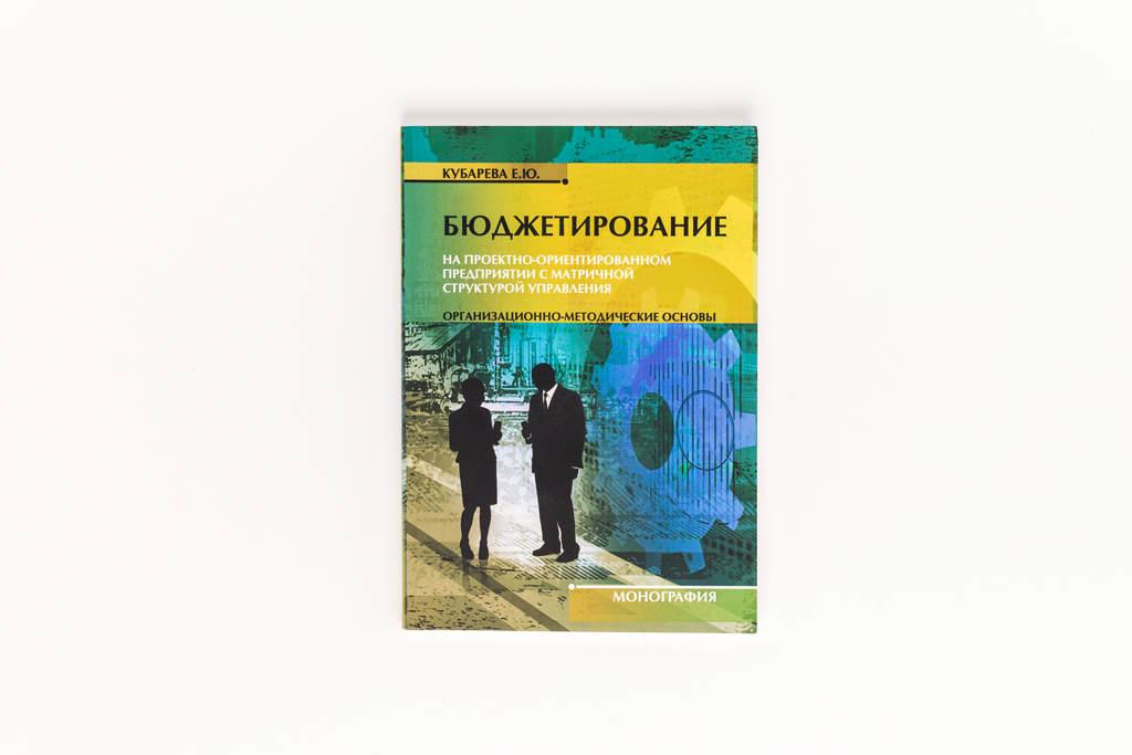 Издание книги Бюджетирование на проектно-ориентированном предприятии с матричной структурой управления: организационно-методические основы