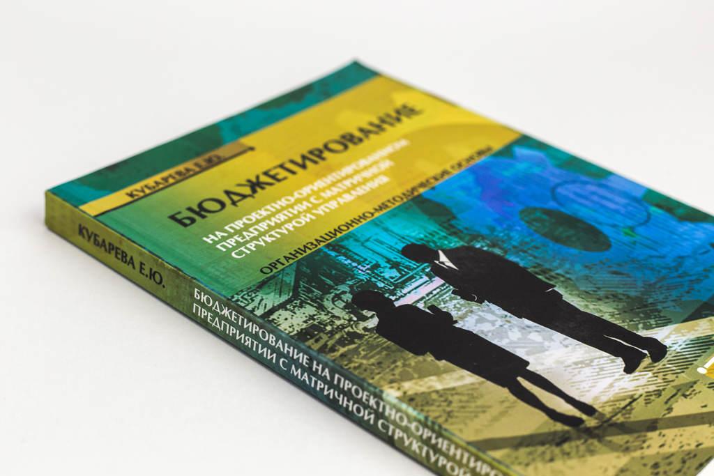 Оформление обложки книги Бюджетирование на проектно-ориентированном предприятии с матричной структурой управления: организационно-методические основы