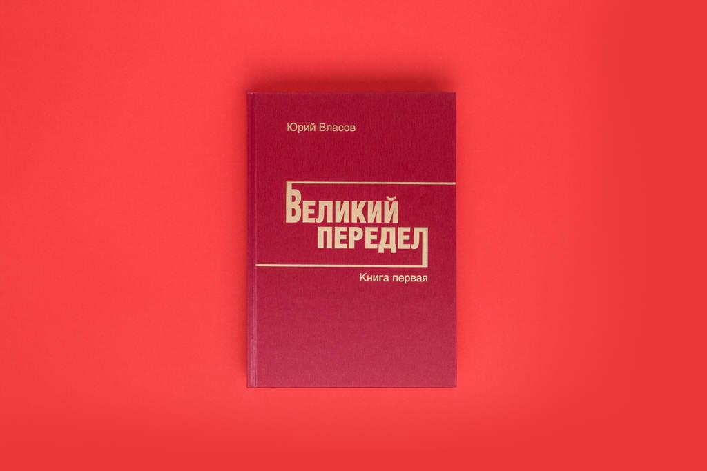 Издание первой части книг в 2-х томах Великий передел Юрий Власов
