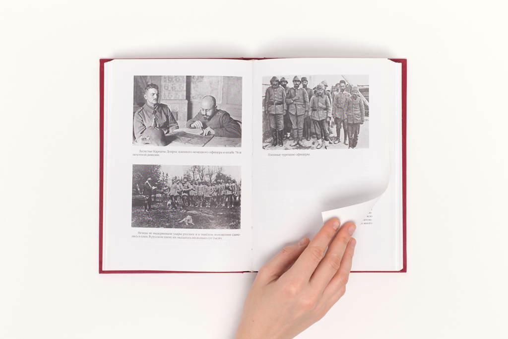 Верстка фотографий в книге Великий передел Юрий Власов