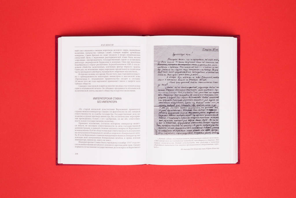 Оформление разворота книги Великий передел Юрий Власов