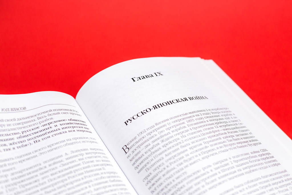 Верстка разворота книги Великий передел Юрий Власов