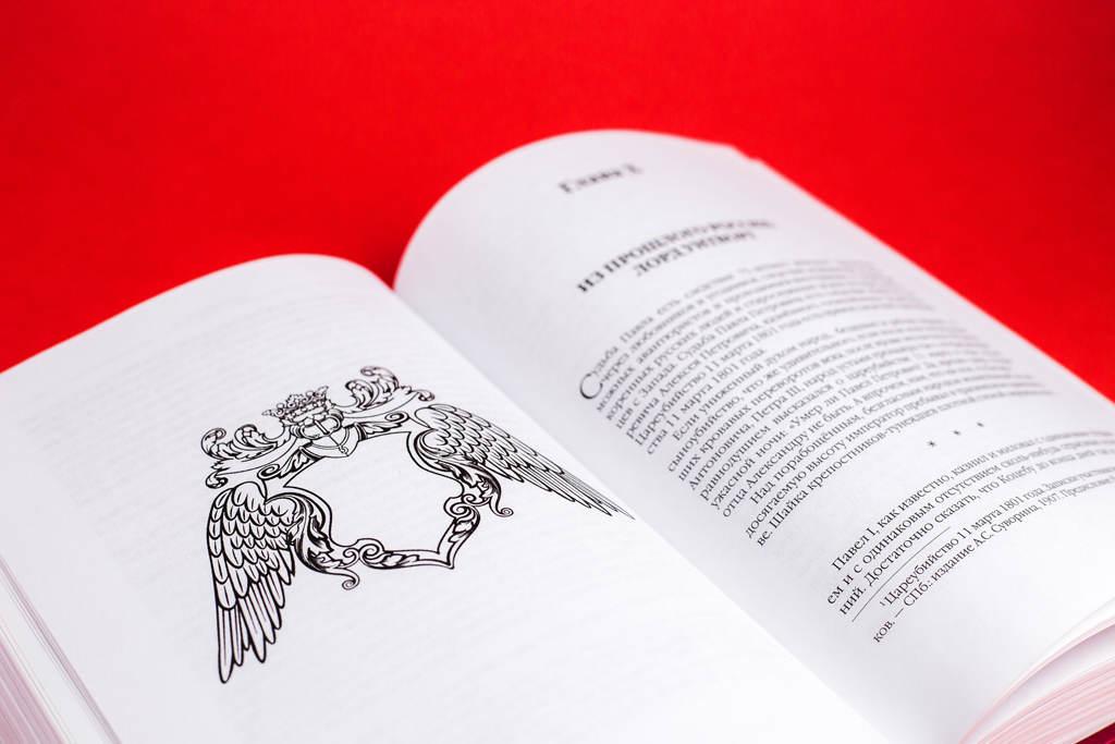 Разворот книги Великий передел Юрий Власов