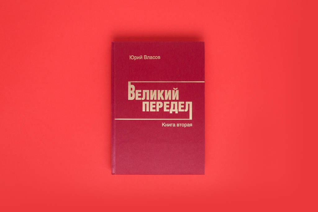 Издание второй части книг в 2-х томах Великий передел Юрий Власов