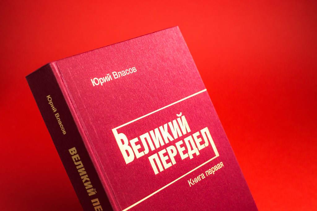 Дизайн обложки первой части Великий передел Юрий Власов