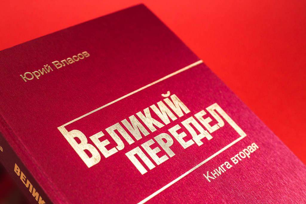 Дизайн обложки второй части Великий передел Юрий Власов