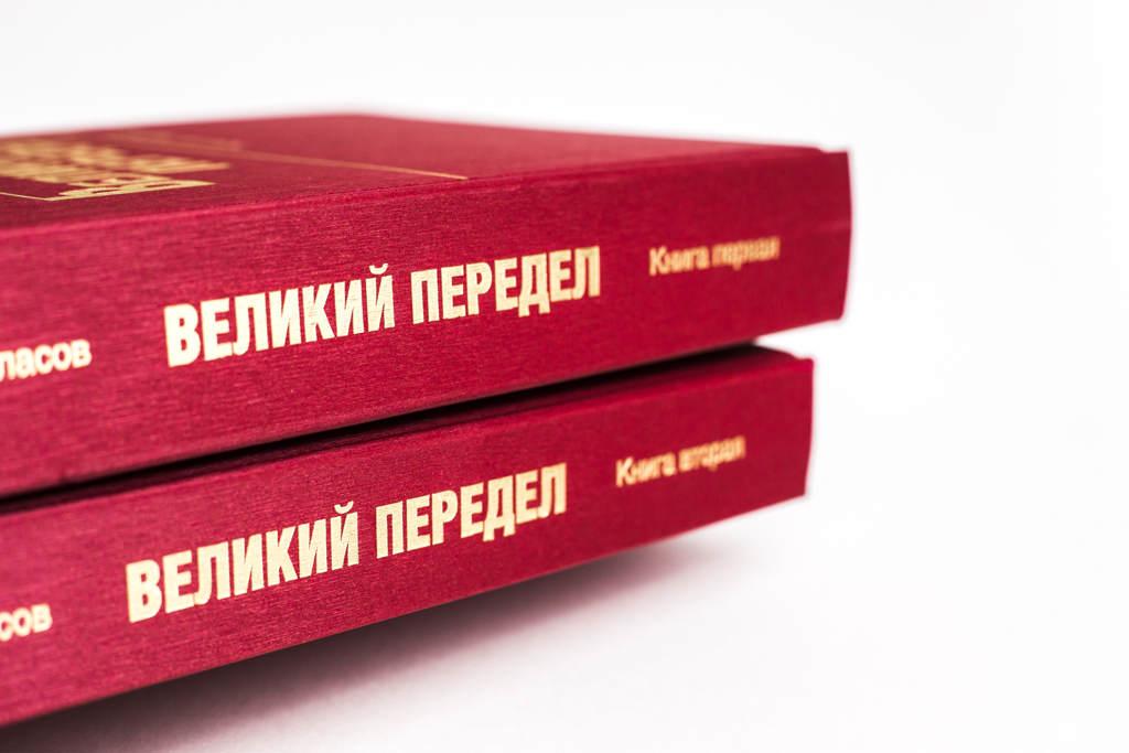 Две части книги Великий передел Юрий Власов