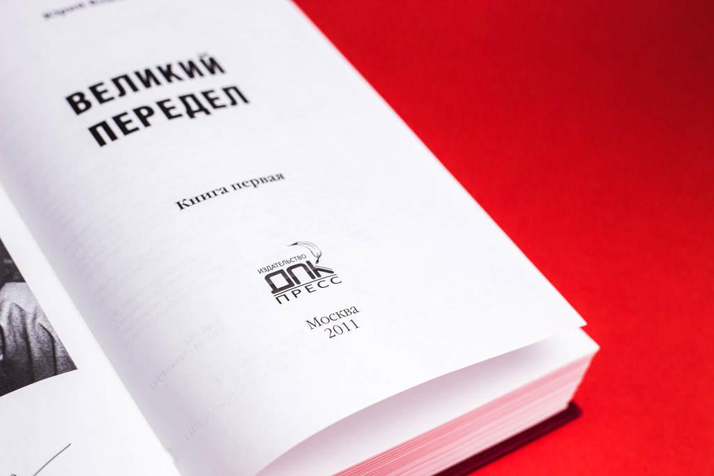 Титульный лист книги Великий передел Юрий Власов