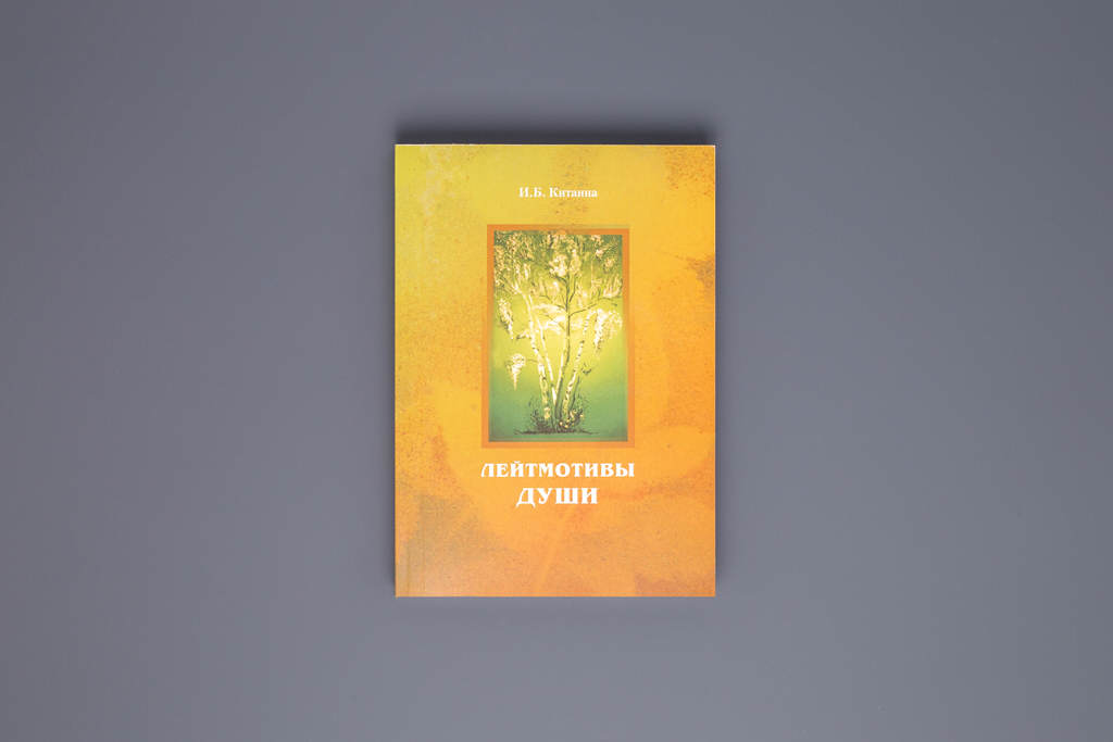 Издание книги И. Китаина Лейтмотивы души
