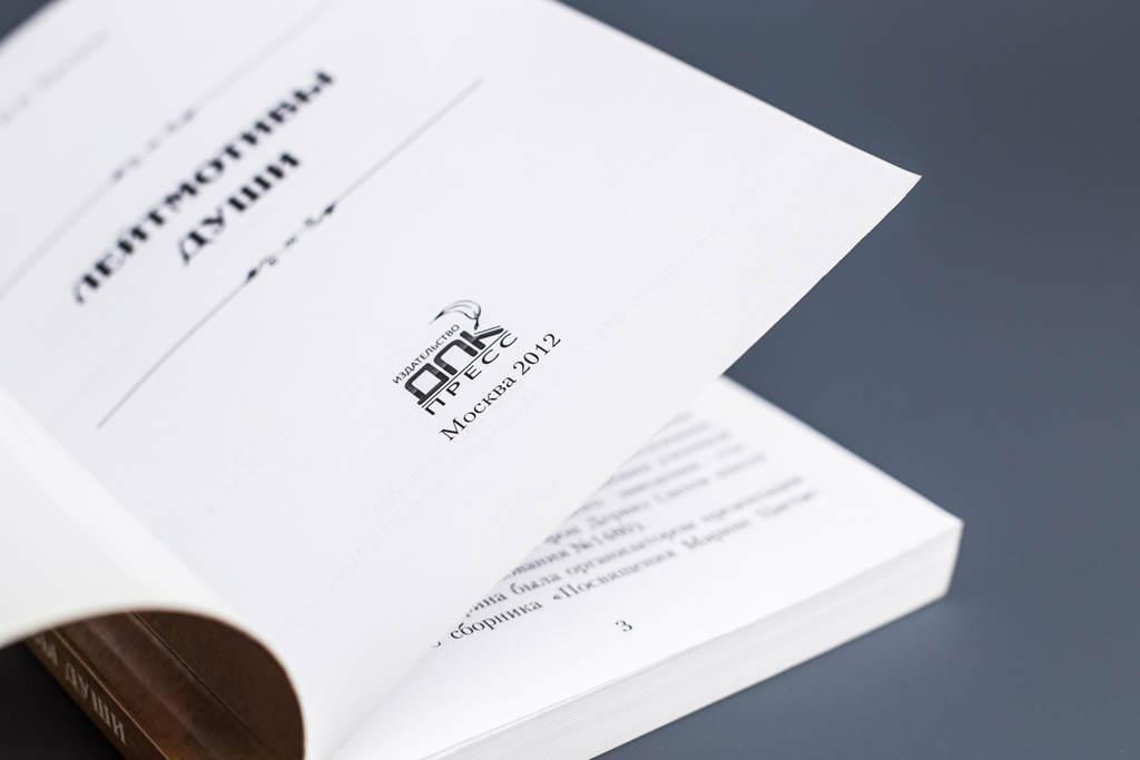 Титульный лист книги И. Китаина Лейтмотивы души