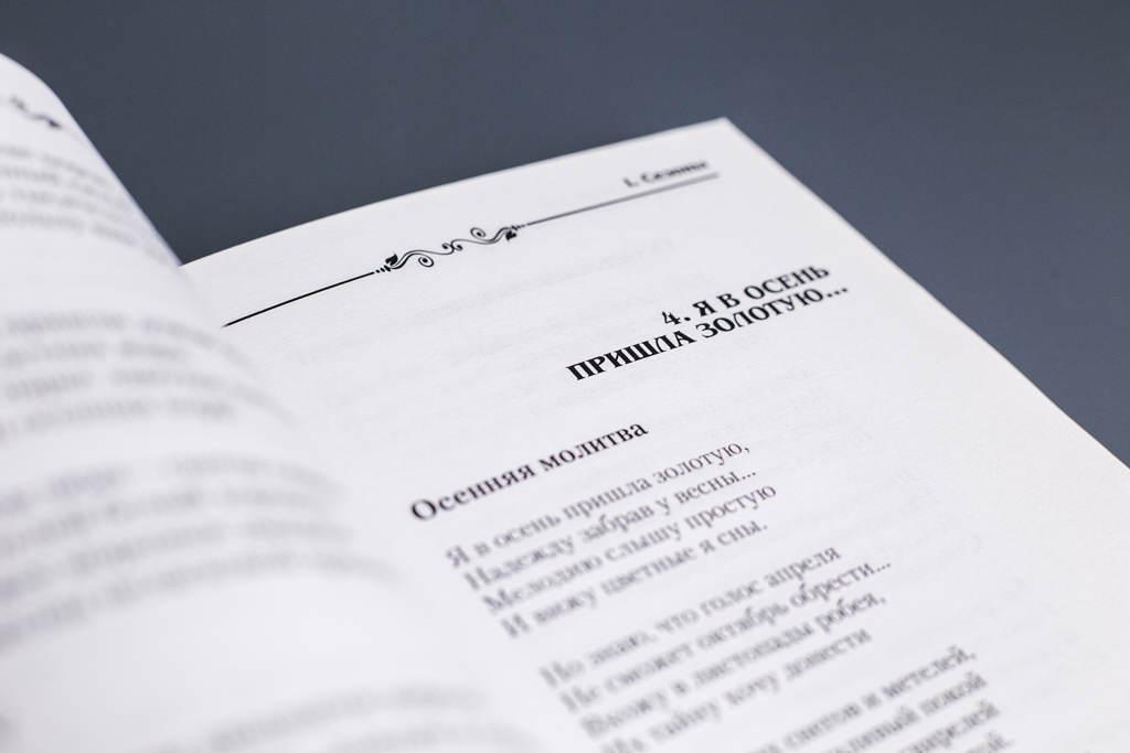 Верстка стихов И. Китаина Лейтмотивы души