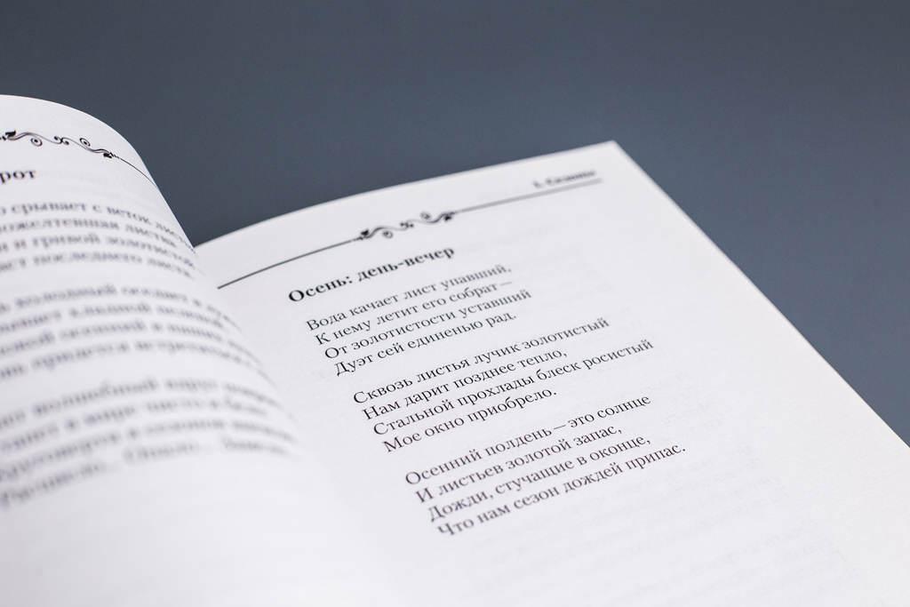 Верстка сборника стихов Лейтмотивы души