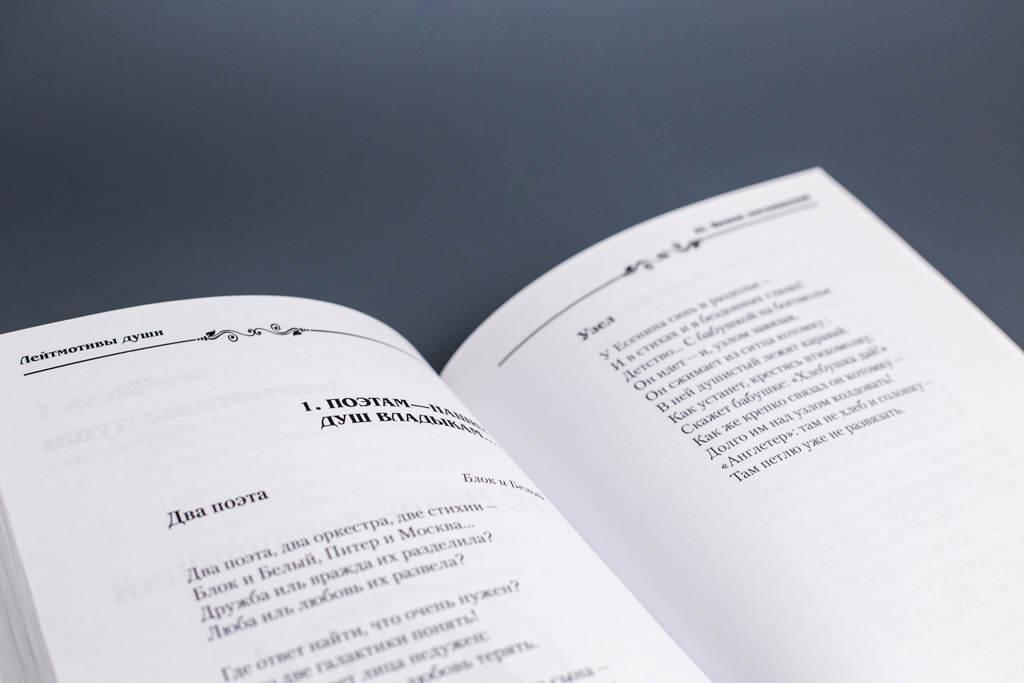 Оформление разворота сборника стихов Лейтмотивы души