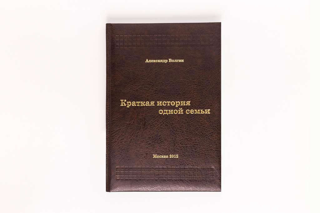 Издание книги Краткая история одной семьи