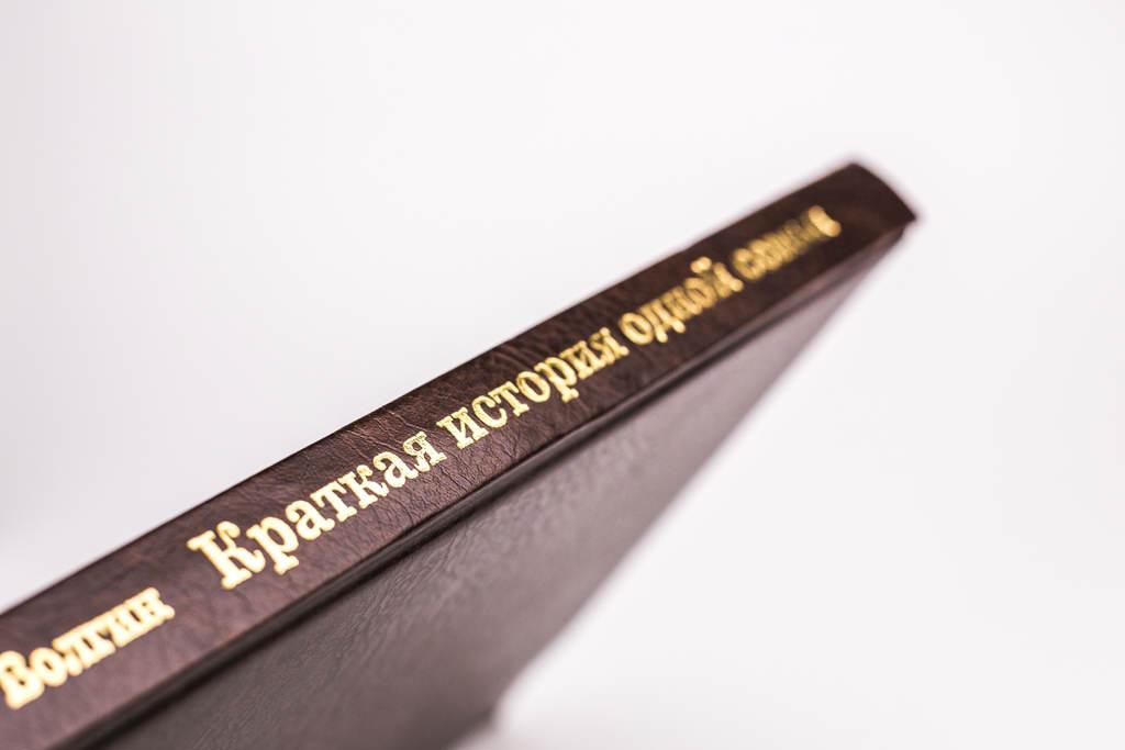 Тиснение корешка книги золотой фольгой Краткая история одной семьи