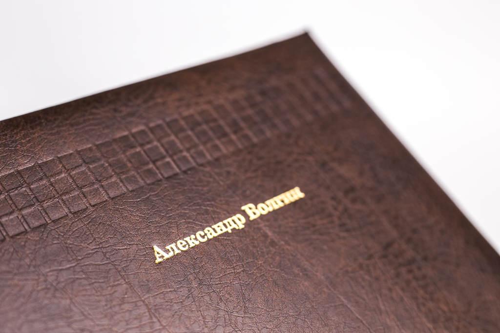 Тиснение книги бинтовое и золотой фольгой Краткая история одной семьи