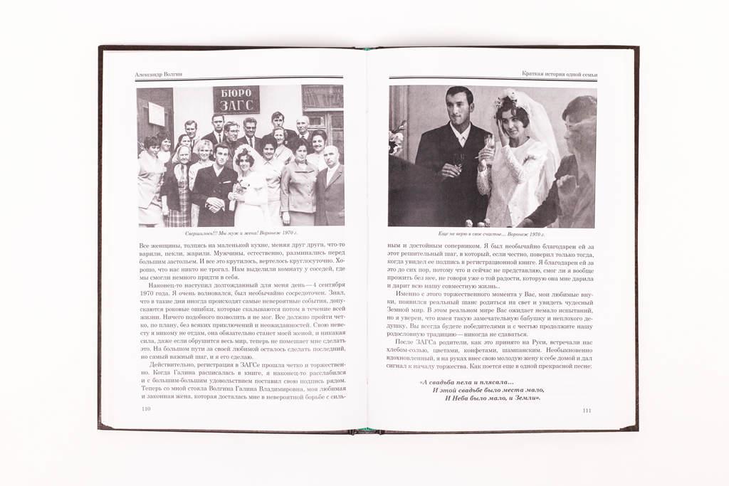 Верстка книги Краткая история одной семьи