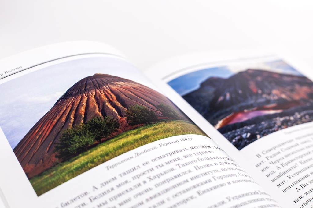 Разворот книги Краткая история одной семьи