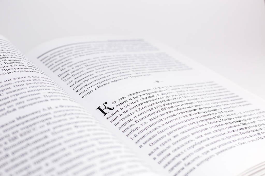 Верстка блока книги Краткая история одной семьи