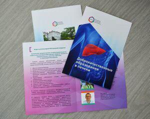 Дизайн и печать буклетов в типографии Москвы ДПК Пресс