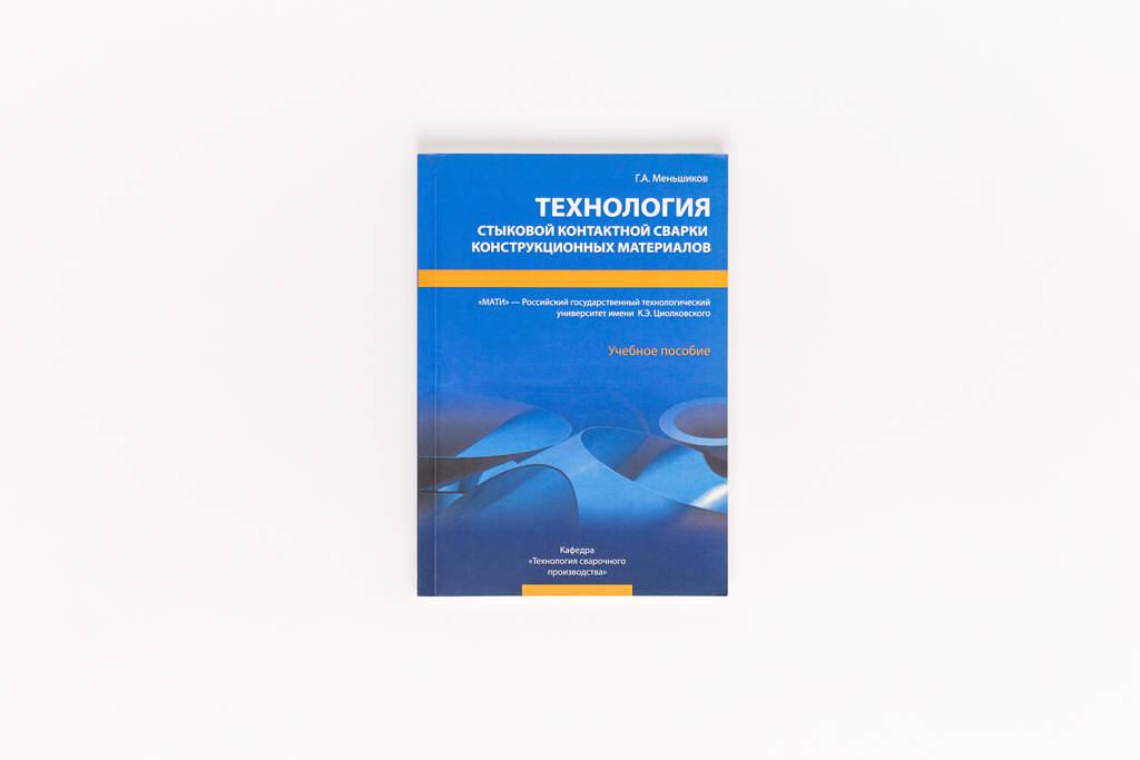 Издание книги Технология стыковой контактной сварки конструкционных материалов (учебное пособие)