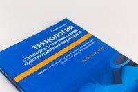 Дизайн обложки книги Технология стыковой контактной сварки конструкционных материалов (учебное пособие)