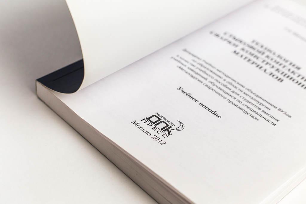Титульный лист книги Технология стыковой контактной сварки конструкционных материалов (учебное пособие)