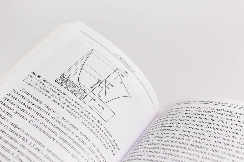 Верстка книги Технология стыковой контактной сварки конструкционных материалов (учебное пособие)