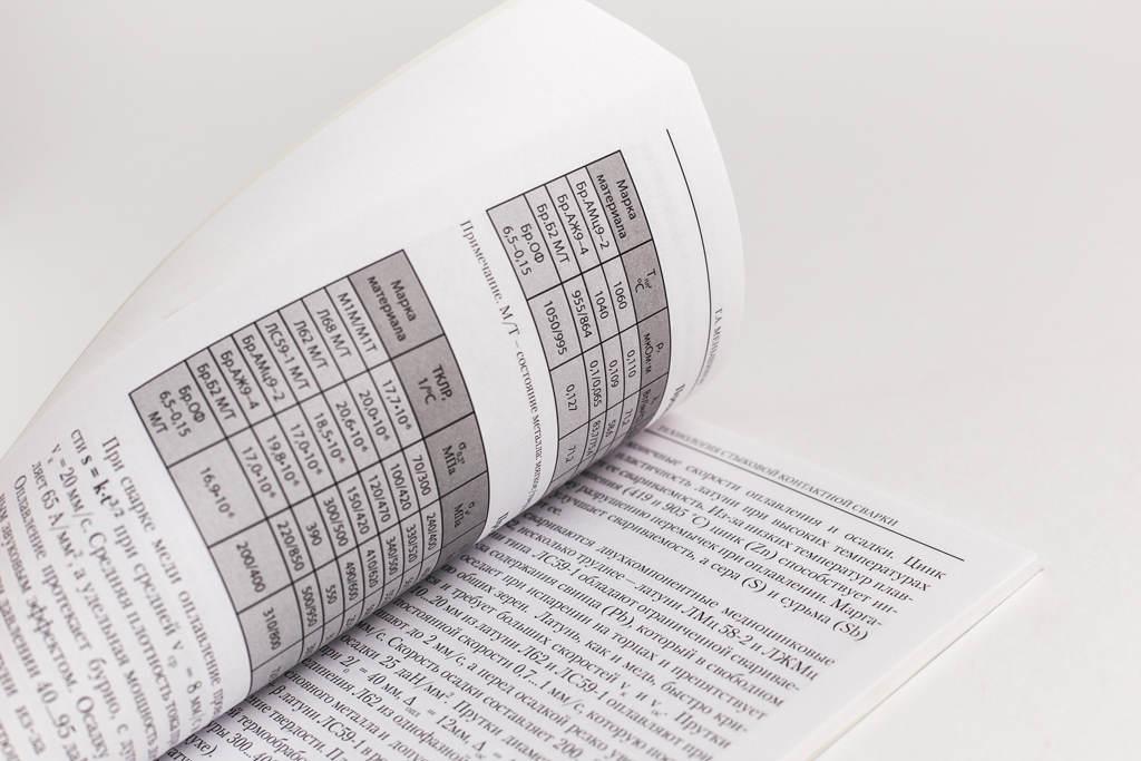 Табличная верстка блока книги Технология стыковой контактной сварки конструкционных материалов (учебное пособие)