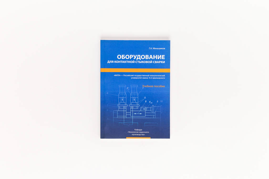 Издание книги Оборудование для контактной стыковой сварки (учебное пособие)