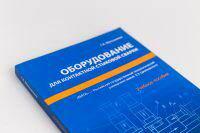 Дизайн обложки книги Оборудование для контактной стыковой сварки (учебное пособие)