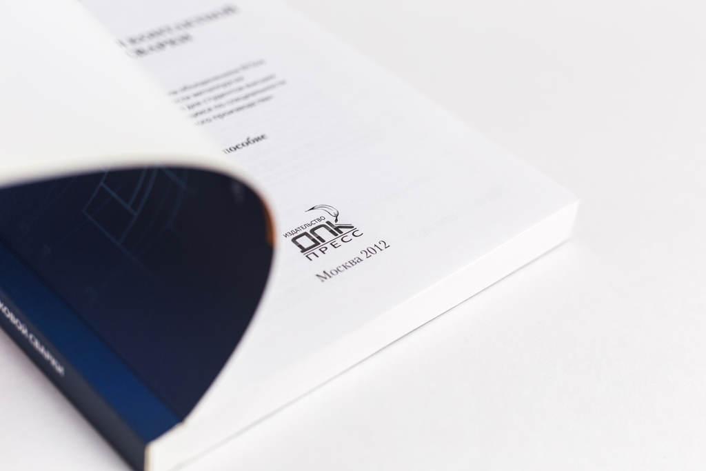 Титульный лист учебного пособия Оборудование для контактной стыковой сварки