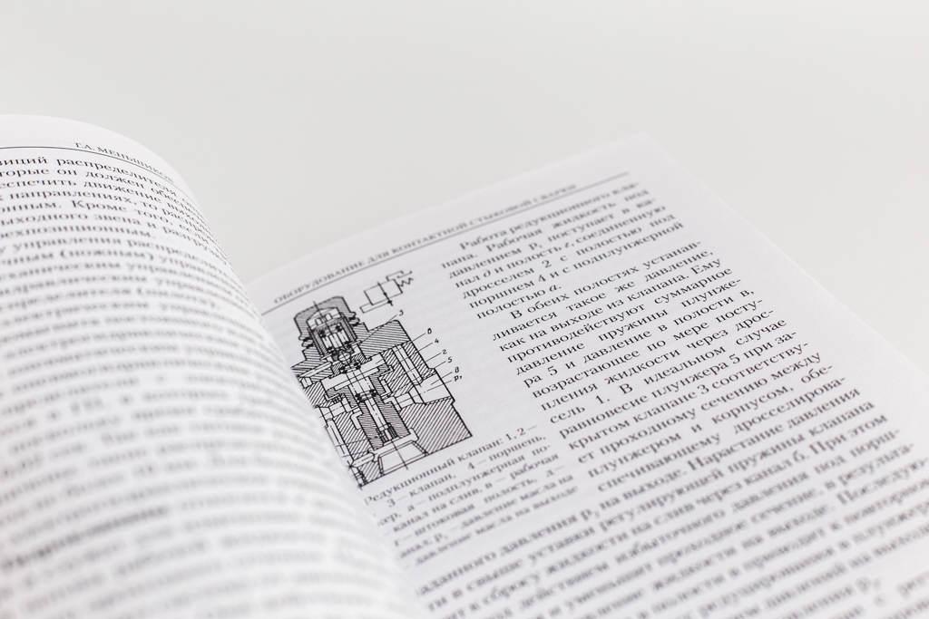 Верстка блока книги Оборудование для контактной стыковой сварки