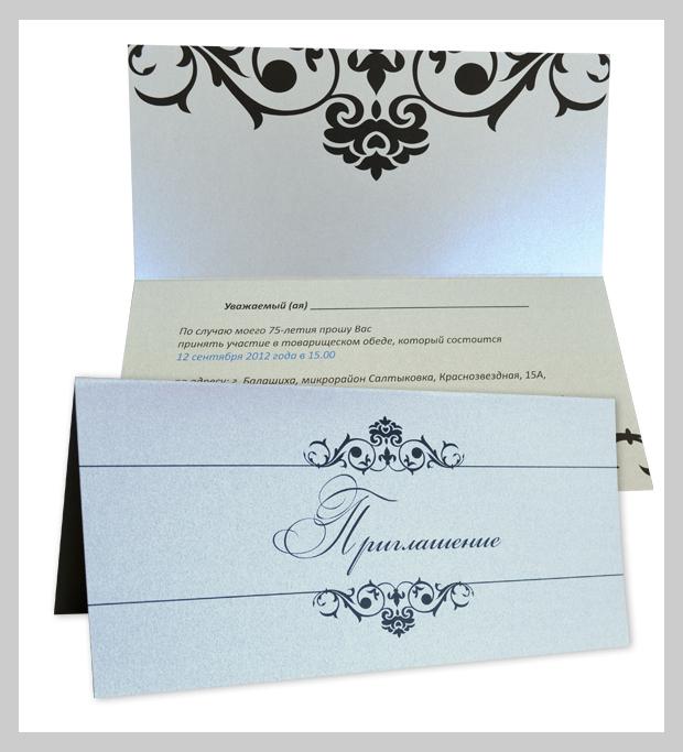 Дизайн приглашения. дизайн приглашения для частного лица.