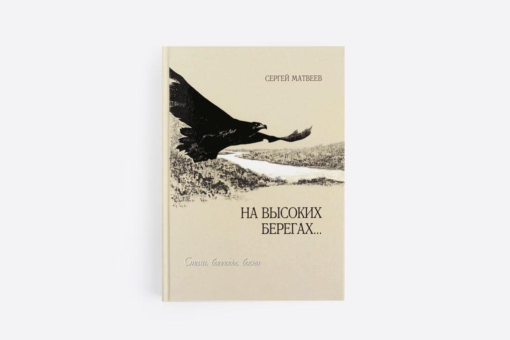 """Оформление обложки книги С. Матвеев """"На высоких берегах"""" Стихи, баллады, басни"""