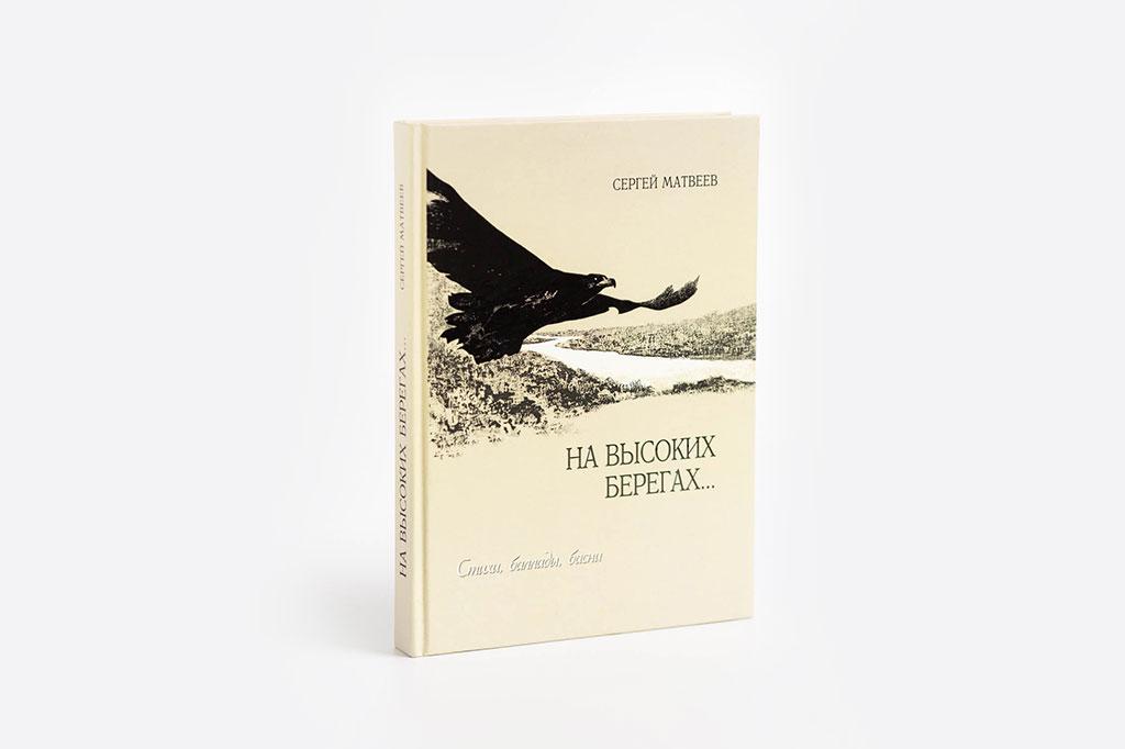 """Дизайн обложки книги С. Матвеев """"На высоких берегах"""" Стихи, баллады, басни"""