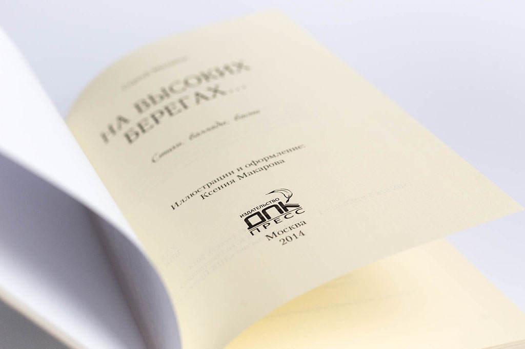"""Титульный лист книги С. Матвеев """"На высоких берегах"""" Стихи, баллады, басни"""