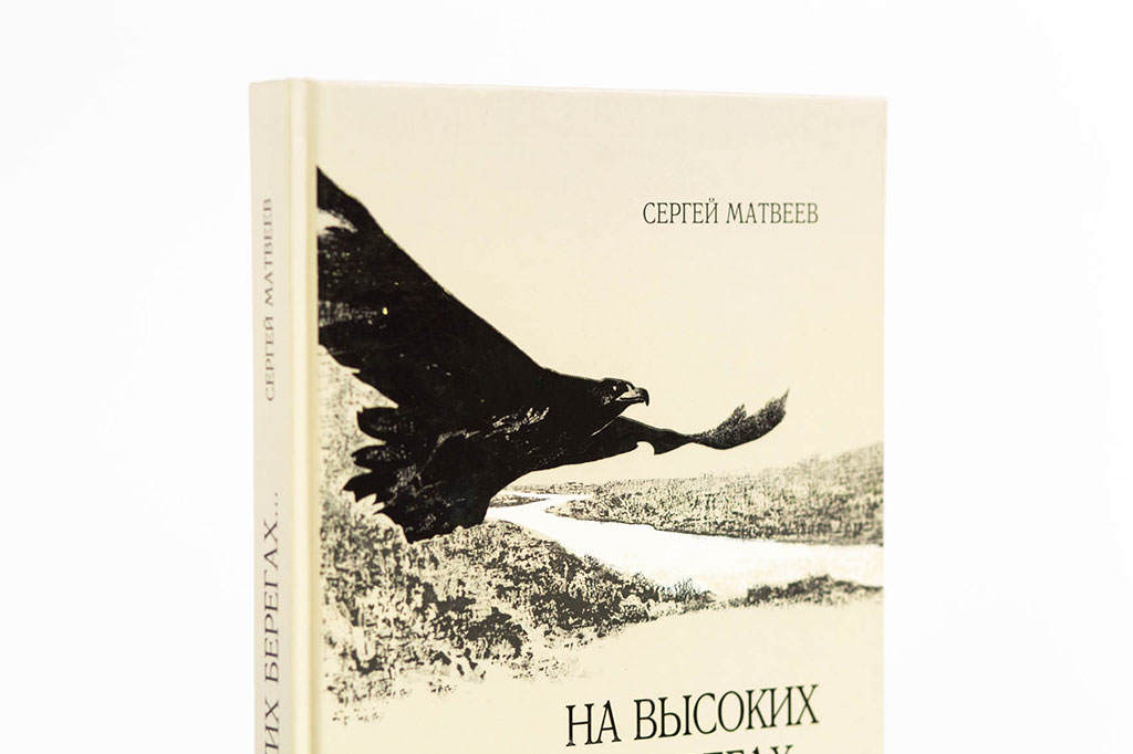 """Обложка книги С. Матвеев """"На высоких берегах"""" Стихи, баллады, басни"""