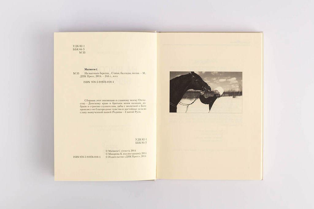 """Оборот титула книги С. Матвеев """"На высоких берегах"""" Стихи, баллады, басни"""