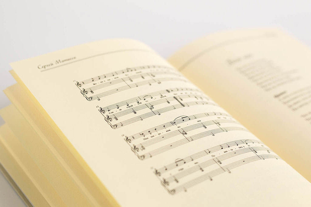 """верстка нот в книге С. Матвеев """"На высоких берегах"""" Стихи, баллады, басни"""