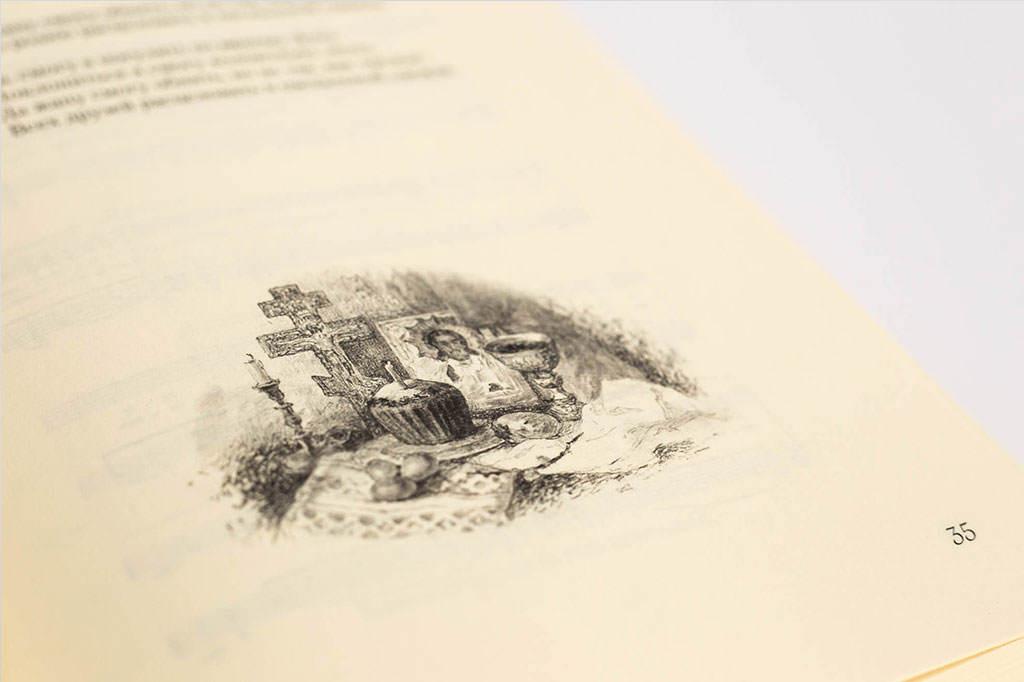 """Элементы иллюстрирования страниц книги С. Матвеев """"На высоких берегах"""" Стихи, баллады, басни"""