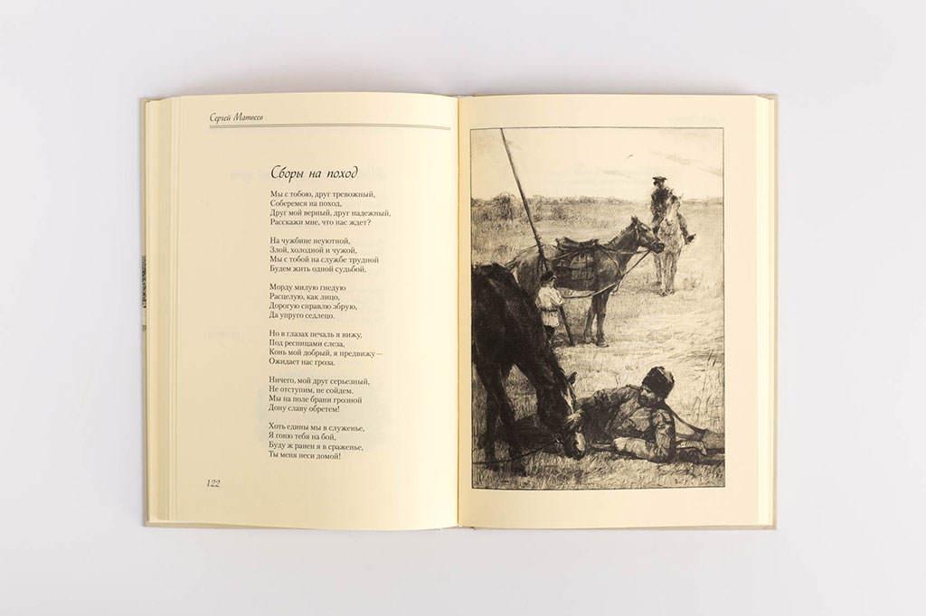 """Дизайн блока книги С. Матвеев """"На высоких берегах"""" Стихи, баллады, басни"""