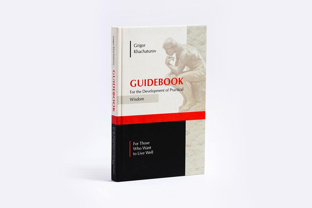 Книга на английском языке Пособие по освоению жизненной мудрости