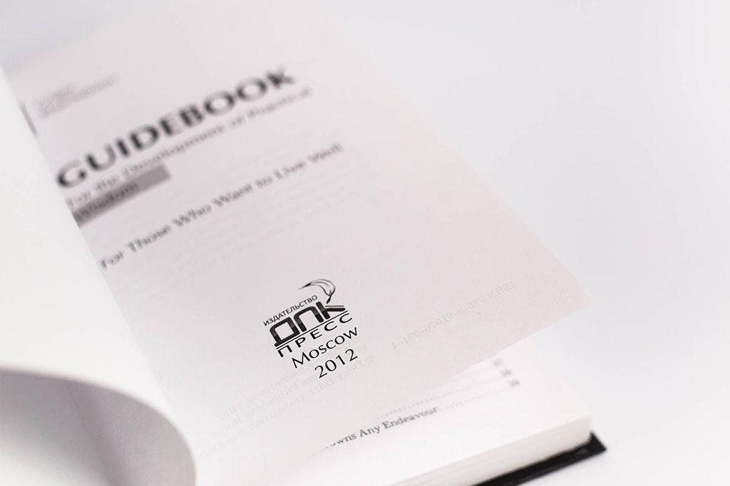 Титульный лист книги на английском языке Пособие по освоению жизненной мудрости